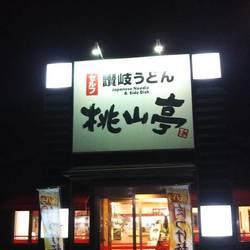 桃山亭 中仙道店