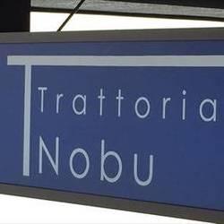 トラットリア・ノブ