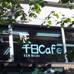 千日 カフェ