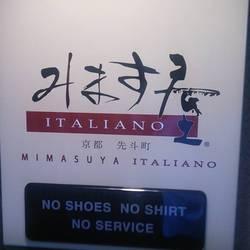 Italiano 屋 み ます