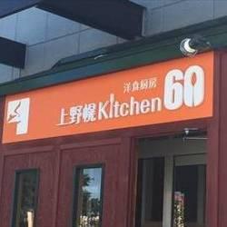 上野幌キッチン60