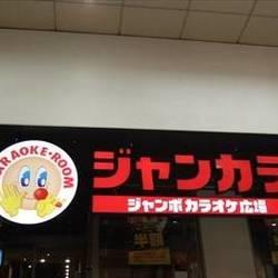 ジャンボカラオケ広場 阪急東通本店