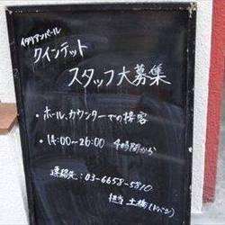ITALIAN BAR QUINTET ~クインテット~ 錦糸町