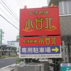 台湾料理 小台北