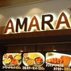 AMARA コクーン店