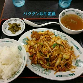 バクダン炒め定食