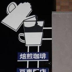 Black bird coffee