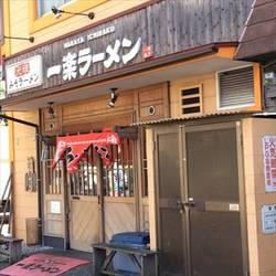 一楽ラーメン 箱崎店