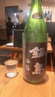 日本酒の鍋島