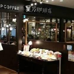 星乃珈琲店 福岡ソラリア店