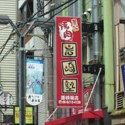 岩崎塾 道頓堀店