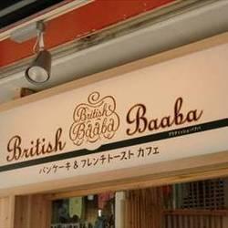 Red Rock 京都六角通り店