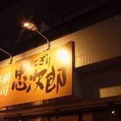 にぎり忠次郎 嵯峨常盤店