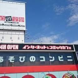 自遊空間桜木インター店
