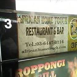 [アフリカ料理]African Home Touch Restaurant&Bar