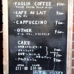 カフェ フォリオ