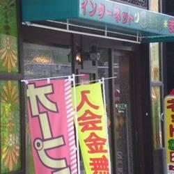 亜熱帯 名駅笹島店