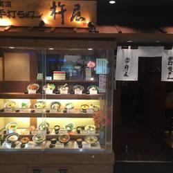 杵屋 八重洲北口店 (キネヤ)