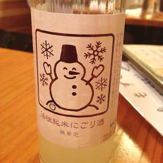 活性純米にごり酒 雪だるま