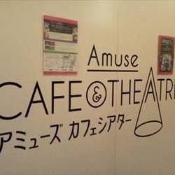 [バー]Amuse Cafe & Theatre