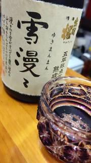 日本酒 雪漫々