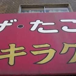 中華 たこ焼 キラク 野田 居酒屋 食べ飲み放題