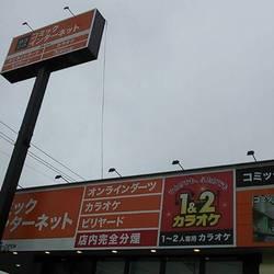 快活CLUB 新潟亀田店