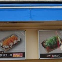一口茶屋 鎌取ケーヨーデイツー店