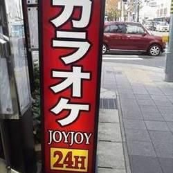 カラオケ JOYJOY 藤が丘レインボーパーキング店