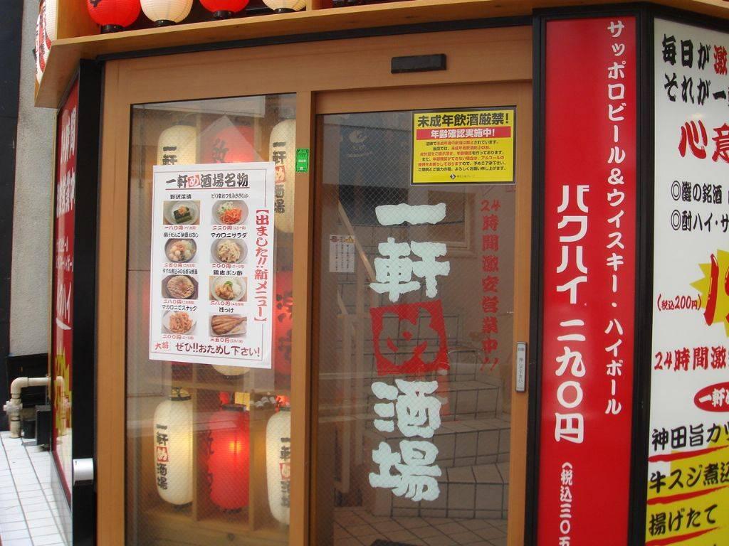 【渋谷】焼き鳥、浜焼き、お酒を堪能!24時間営業「眠らない居酒屋」7選