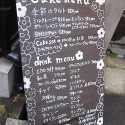 cafe 太陽ノ塔 GREEN WEST