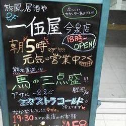 一伍屋 今泉店