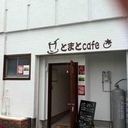 とまとcafe
