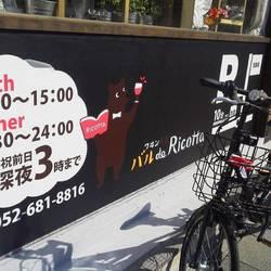 バル de Ricotta 熱田店