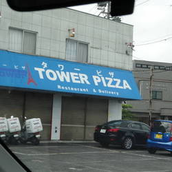 [ピザ]TOWER PIZZA
