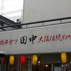 串カツ田中 代々木上原店