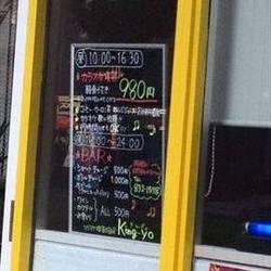 カラオケ喫茶 & バー Kingyo