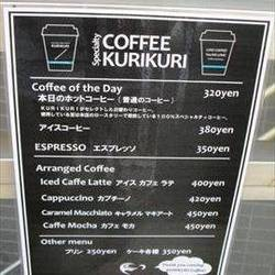 KURIKURI COFFEE 新宿上落合店