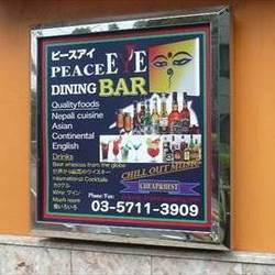 [ネパール料理]NEPAL DAINING BAR PEACE EYE