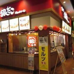 築地銀だこ イオンモール大阪ドームシティ店