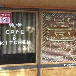 神明カフェ&キッチン