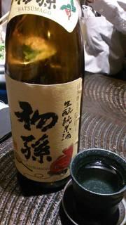 初孫 生もと純米酒