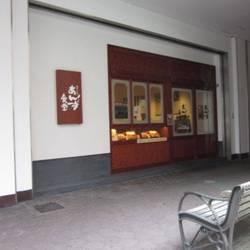 あんず食堂 京阪京橋店