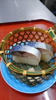 特製 鯖寿司