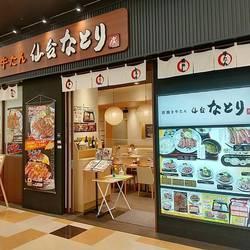 牛たん 仙台なとり 川口店