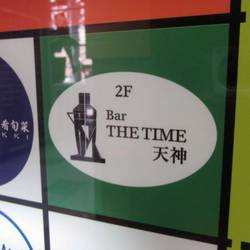 THE TIME 天神
