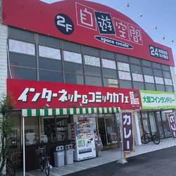 自遊空間 丸亀川西店