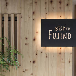 Bistro FUJINO