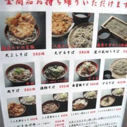 蕎麦たかね 日本橋茅場町店
