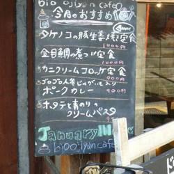 ビオ オジヤンカフェ 下北沢店